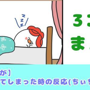 【3コマまんが】私が寝てる時の反応(ちぃちゃんver)