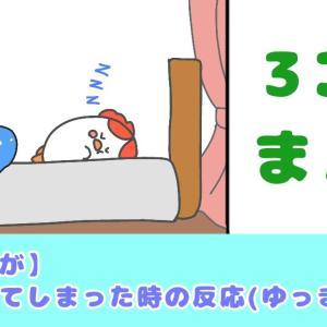【3コマまんが】私が寝てる時の反応(ゆっきぃver)