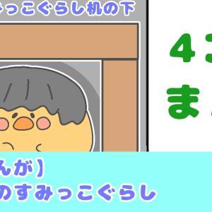 【4コマまんが】ゆっきぃのすみっこぐらし
