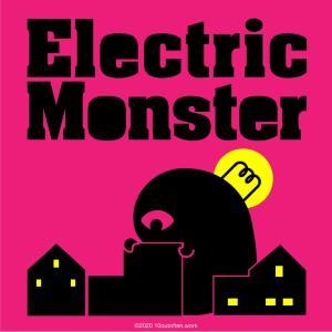 電気を食べるモンスター