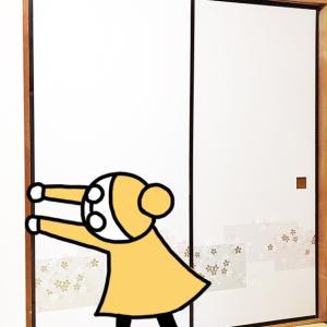 【押し入れ収納】襖って外せるから便利!コレがわが家の使い方