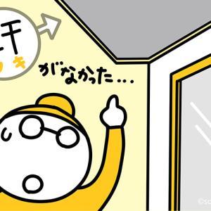 【わが家の日常③-1】洗濯は100%部屋干しです!