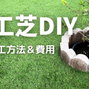 【外構】人工芝をDIYで敷きました!施工方法と費用について