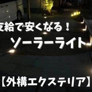 【外構エクステリア】施主支給で安くなるソーラーライト