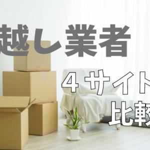 引っ越し業者4サイト徹底比較!使いやすいのはこのサイト!
