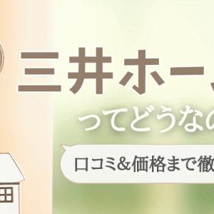 三井ホームの実際の評判・口コミは悪い?良い?金額はいくらで建てれるのか