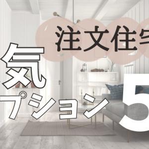注文住宅のオプションで良かった住宅設備5選!