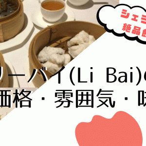 駐在妻に大人気!おいしい飲茶ランチ@リーバイ(Li Bai Cantonese Restaurant)