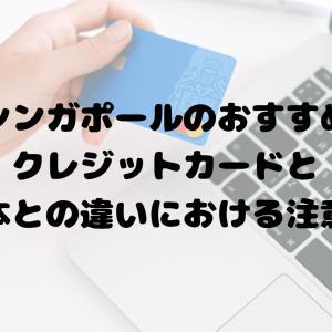 シンガポールのクレジットカード【おすすめ・高還元(5~8%)】と日本との違いにおける注意点