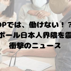 DP(Dependent Pass/帯同ビザ)で働けない!?シンガポール日本人界隈を揺るがした衝撃のニュース