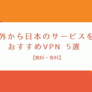 【2021年】無料・有料VPN5選!海外から日本のサービスを利用したいときにおすすめ