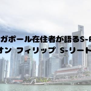 シンガポール在住者が語るS-REIT「ライオン フィリップ S-リート ETF」