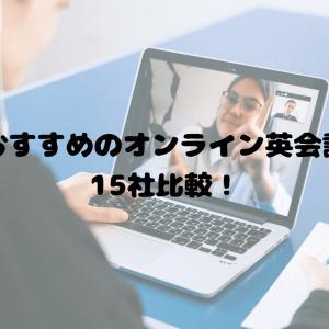 オンライン英会話は駐在中でもおすすめ!15社比較【2021年】