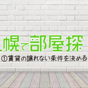 札幌で部屋探し①まずは賃貸の譲れない条件を決める