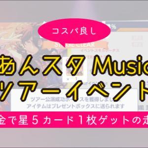 あんスタMusicツアーイベント無課金で星5カード1枚ゲットの走り方【コスパ良し!】