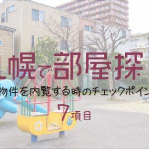 札幌で部屋探し③物件を内覧する時のチェックポイント!