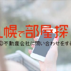 札幌で部屋探し②不動産会社に問い合わせをする