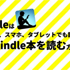 Kindleはパソコン、スマホ、タブレットでも読めます!損せずKindle本を読む方法