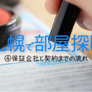 札幌で部屋探し④保証会社と契約までの流れ