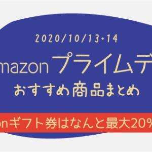 Amazonプライムデーは10月13・14日!要チェックのセール品まとめ