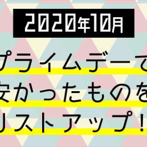【2020年10月】プライムデーで安かったものをリストアップ!!