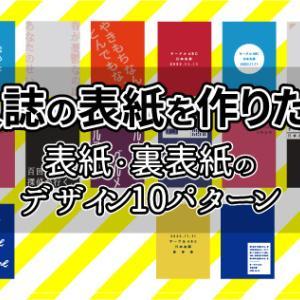 同人誌の表紙を作りたい!!表紙・裏表紙のデザイン10パターン