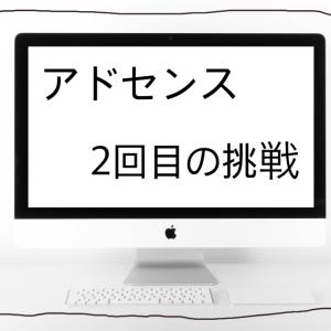 Googleアドセンス審査
