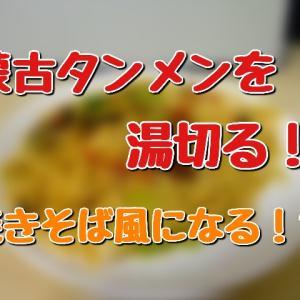 【湯切ろう】蒙古タンメンの焼そばを買えなかったから湯切って再現!?