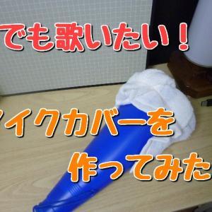 【レッツ家カラ!】100均の商品でマイクのミュートカバーを作ってみた!(歌声のおまけつき)