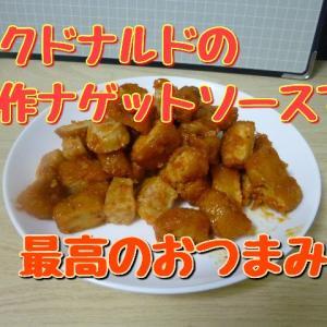 【アレンジ】マクドナルドの新作ナゲットソースで最高のおつまみを作ろう!