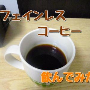 【久しぶりの一杯】カフェインレスコーヒー!これいいね!