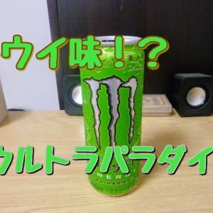 【キウイ!?】モンスターのウルトラパラダイス飲んでみた!