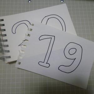 【さらば】19歳最後の日