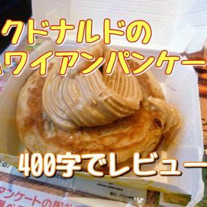 【一枚書き物】マクドナルドの新作パンケーキを400字でレビュー!