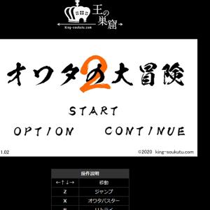 【蘇りし伝説】人生オワタの大冒険2をプレイしてみたら相変わらず難しい…!