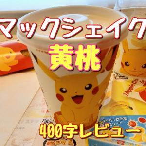 【一枚書き物】マックシェイク黄桃味を400字でレビュー!