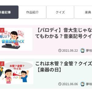 【日記】Primoってクイズ系サイトだっけ?