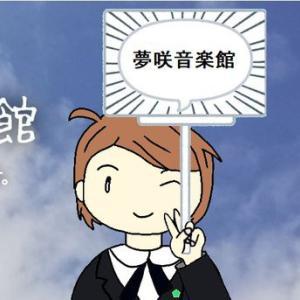 【オリンピック】開会式 夢咲すずの反応まとめ