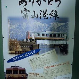 20200926 ありがとう富山港線 張り紙