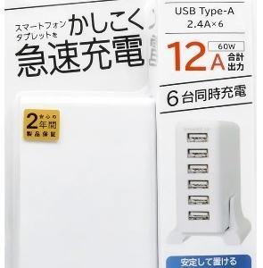 オウルテック USB充電器 かしこく充電
