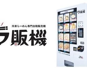 北海道初、ラーメン用自動販売機「ラ販機」