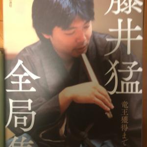 私にとっての「藤井先生」。