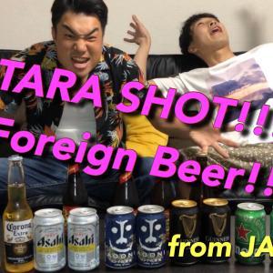 海外のおすすめビール!3選!【結構いろんなビール飲んでます】