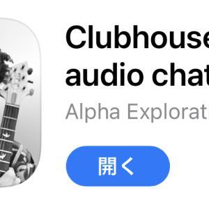 Twitterの次はClubhouse(クラブハウス)!!【新たなSNS】