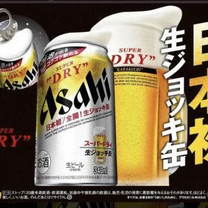【アサヒ】生ジョッキ缶が爆売れしているらしい【缶ビール革命】