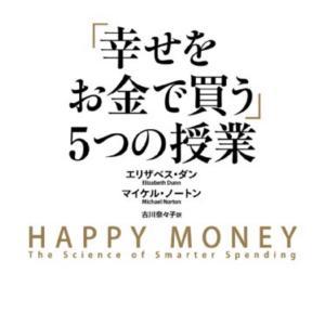 経験にお金を使うことが一番有益。【幸せをお金で買う 5つの授業】