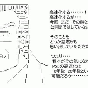 PS5「ピッ!……キュウイイイイン!!ブォオオオォオォオオ!」