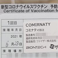 ファイザー製ワクチンを接種しました(1回目)~接種後の状態と副作用