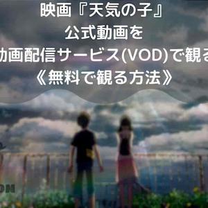 映画『天気の子』公式動画を動画配信サービス(VOD)で観る《無料視聴情報》