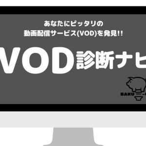 【動画配信サービス(VOD)診断ナビ】アナタにピッタリなサービスを発見!!